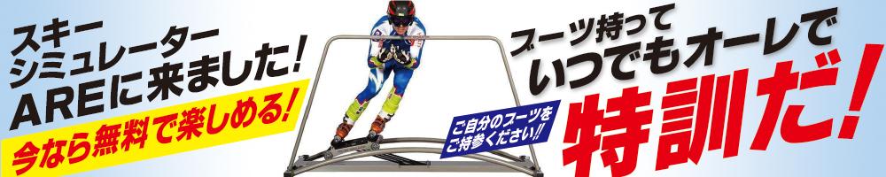 スキーシミュレーター