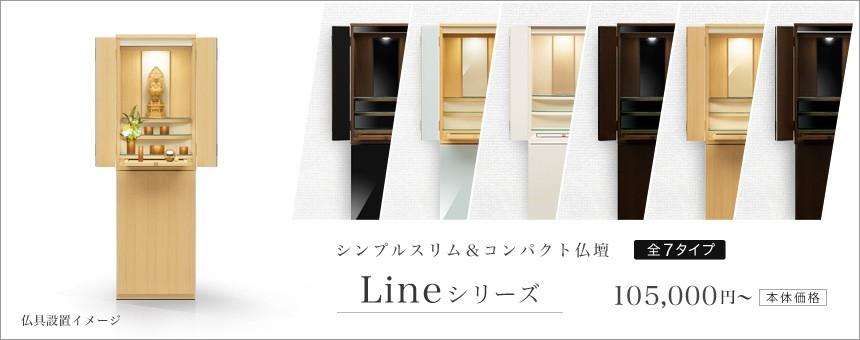 シンプルスリム&コンパクト Line