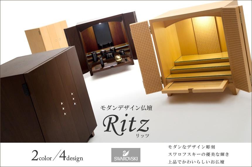上品でかわいらしいお仏壇 Ritz