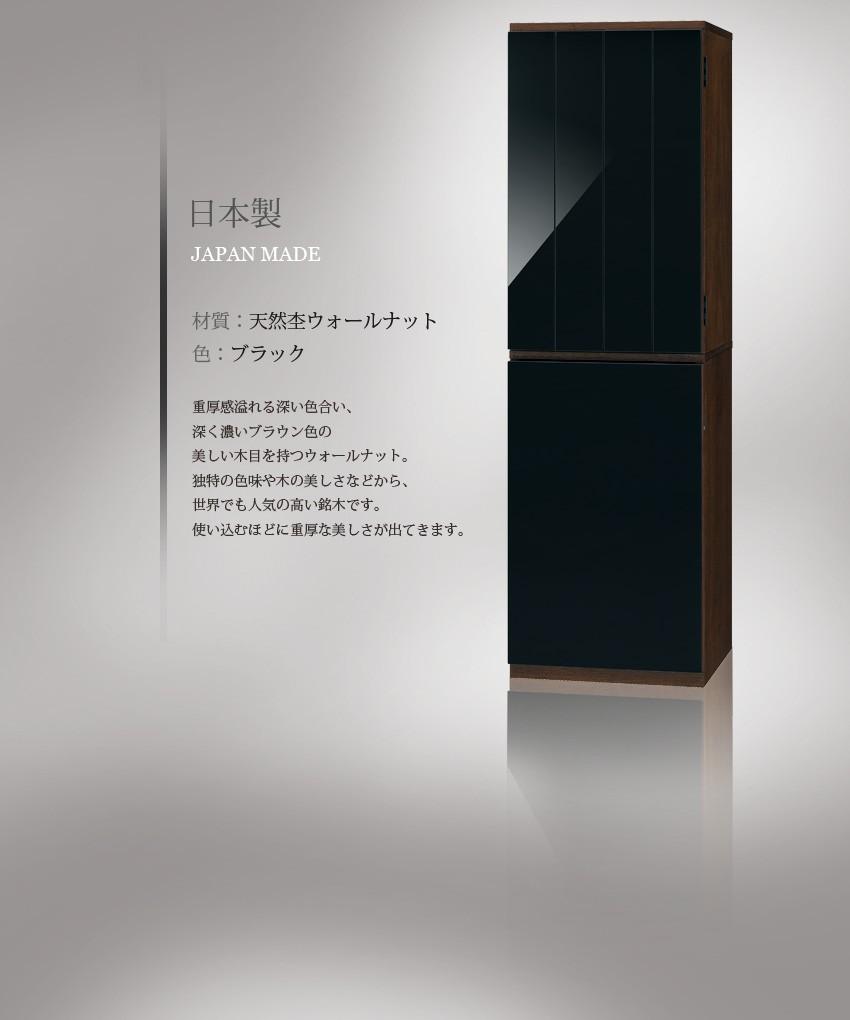 材質:天然杢ウォールナット 色:ブラック