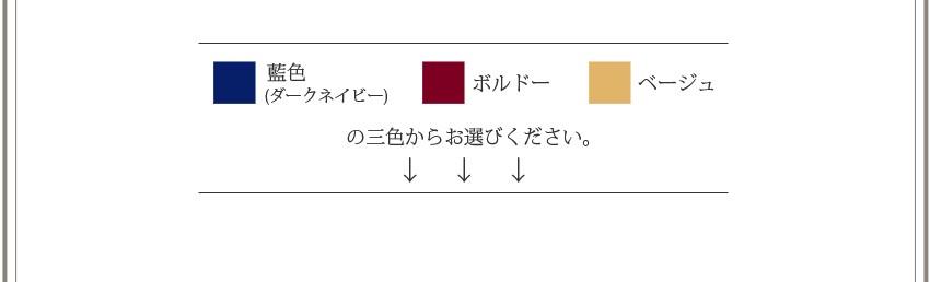 藍色 ボルドー ベージュ の三色からお選びください。