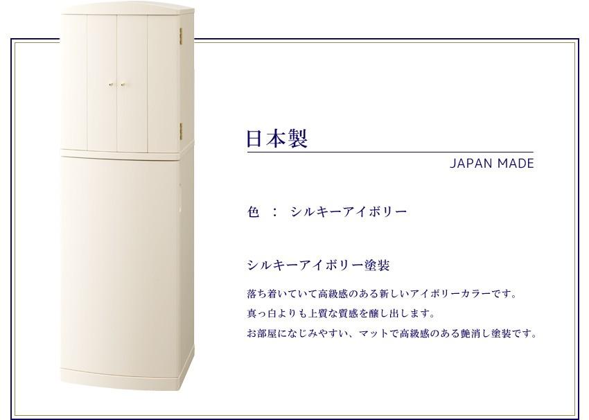 日本製 色:シルキーアイボリー