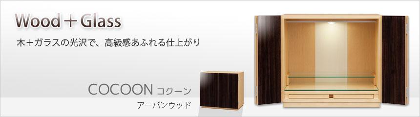 Wood+Glass 木+ガラスの光沢で、高級感あふれる仕上がり COCOON コクーン アーバンウッド