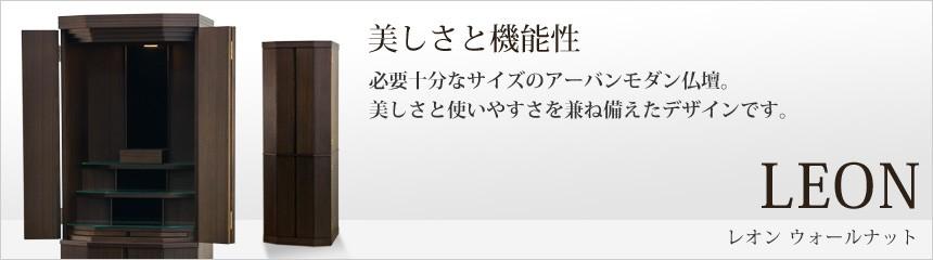 美しさと機能性 必要十分なサイズのアーバンモダン仏壇。美しさと使いやすさを兼ね備えたデザインです。 LEON レオン ウォールナット