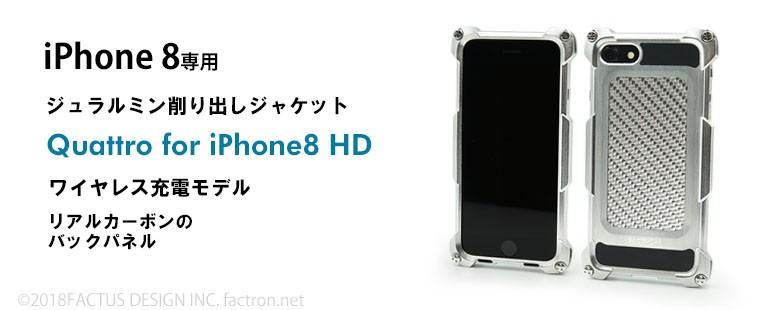 Quattro for iPhone8 HD ワイヤレス充電モデル