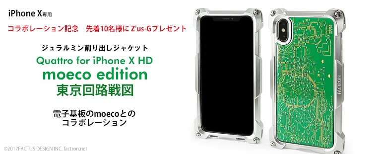 Quattro for iPhone X HD moeco edition