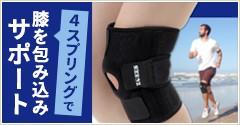 4スプリングで膝を包み込みサポート
