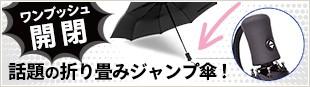 ワンプッシュ開閉・話題の折り畳みジャンプ傘!