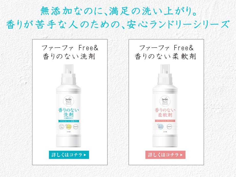 ファーファフリー& 香りのない洗剤 香りのない柔軟剤
