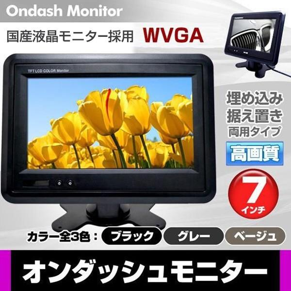 TOSHIBA製液晶 TOSHIBA製 TOSHIBA 東芝 7インチ オンダッシュモニター モニター 国産 国産液晶 オンダッシュ
