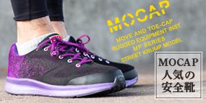 人気のMOCAP安全靴