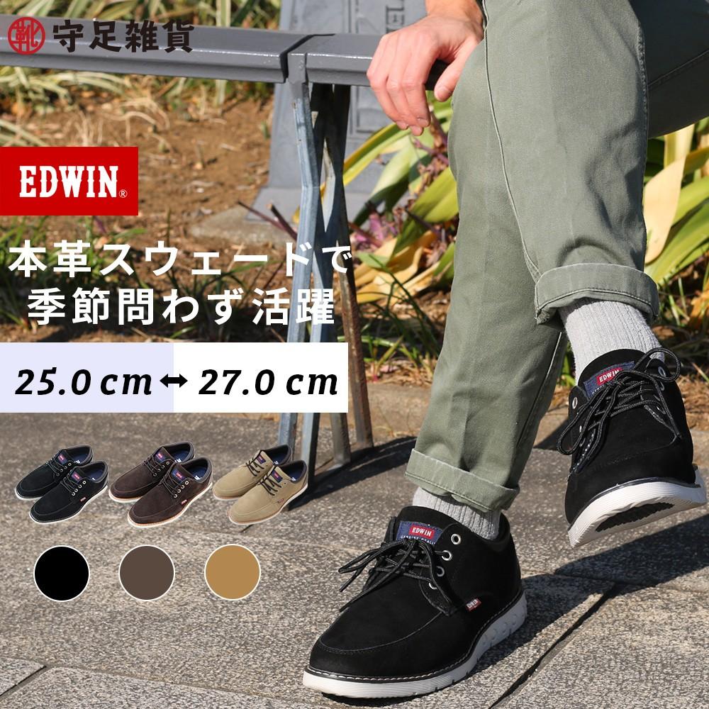 EDWIN 安全靴