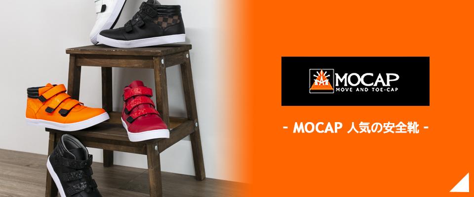 MOCAP 安全靴