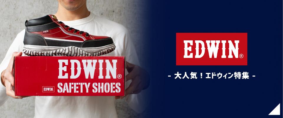 EDWIN ブランド