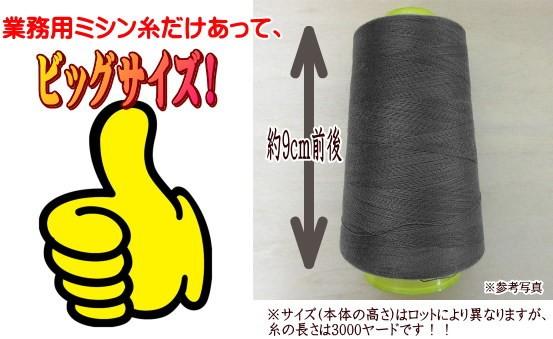 業務用・工業用ミシン糸
