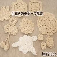 お花の手編みのモチーフ福袋