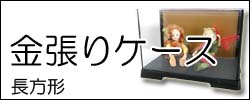 コレクションケース フィギュアケース ディスプレイケース