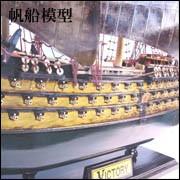 帆船模型 贈り物 お祝い ギフト