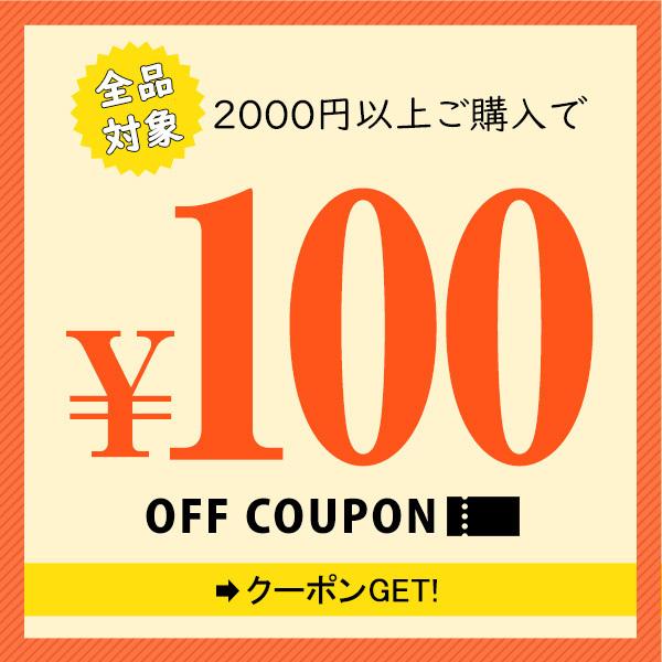 全商品対象【2000円以上お買い物で100円OFF】