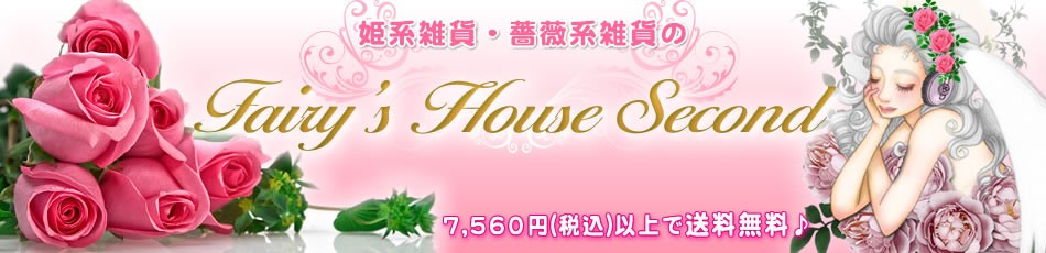 Fairys House Second