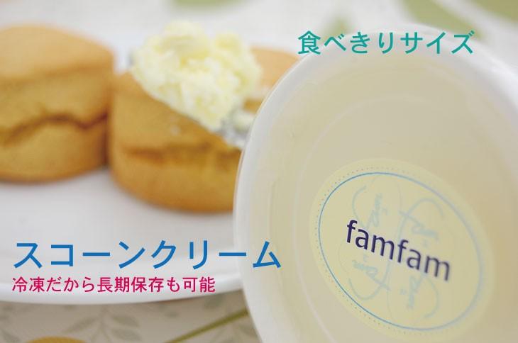 famfamスコーンクリーム