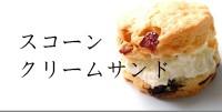 スコーンクリームサンド
