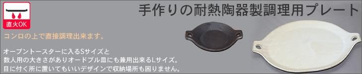 耐熱陶器製プレート