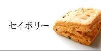 セイボリースコーン(お食事系)