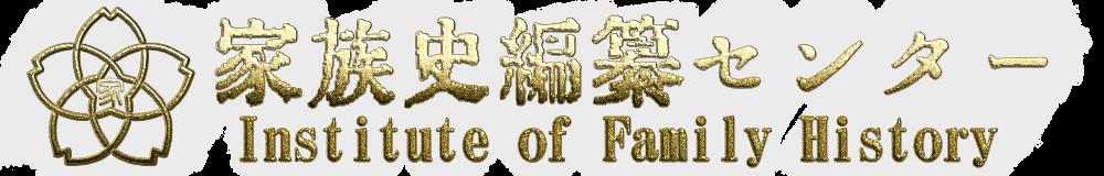 家族史編纂センター ロゴ
