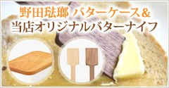 野田琺瑯 バターケース&当店オリジナルバターナイフ