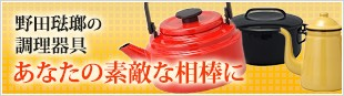 野田琺瑯の調理器具 あなたの素敵な相棒に