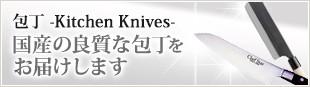 包丁-Kitchen Knives- 国産の良質な包丁をお届けします。
