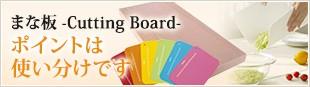 まな板-Cutting Board- ポイントは使い分けです