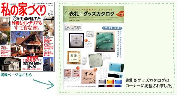 ファミリー庭園商品 掲載雑誌