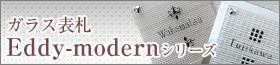 eddy-modern