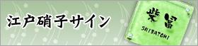 江戸硝子サイン