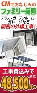 関西施工激安テラス・ガーデンルーム