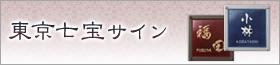 東京七宝サイン