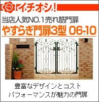 やすらぎ門扉3型