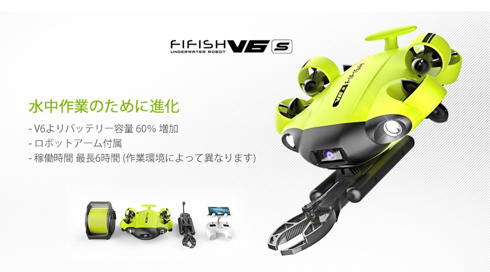 V6を業務用に特化させた高機能版の水中ドローン