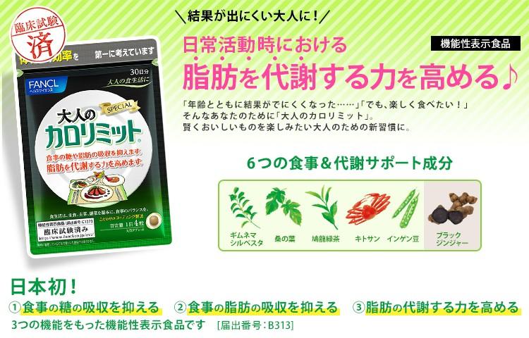 日常活動時における脂肪を代謝する力を高める♪日本初!(1)食事の糖の吸収を抑える(2)食事の脂肪の吸収を抑える(3)脂肪の代謝する力を高める 3つの機能をもった機能性表示食品です[届出番号:B313]
