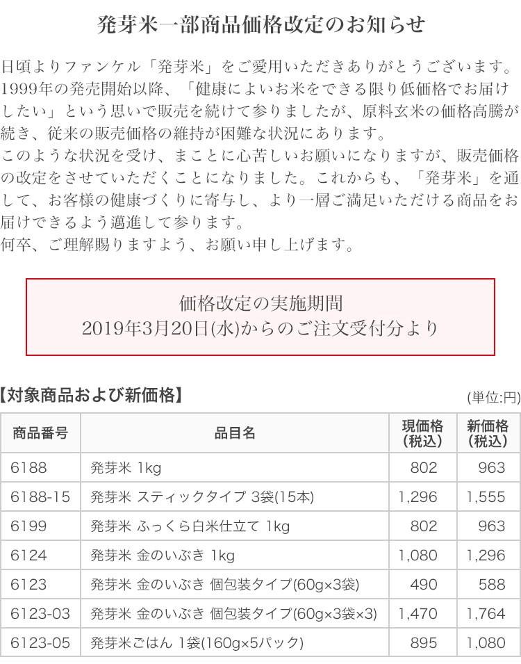 発芽玄米 - FANCL Yahoo!店 - 通販 - Yahoo!ショッピング
