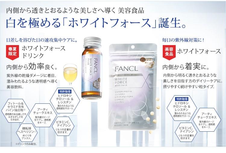 FANCL Yahoo!店 - ホワイトフォース(化粧品)|Yahoo!ショッピング