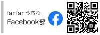 水団扇,水うちわ,fanfanうちわ,岐阜,美濃和紙,SNS,facebook