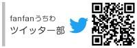 水団扇,水うちわ,fanfanうちわ,岐阜,美濃和紙,SNS,ツイッター