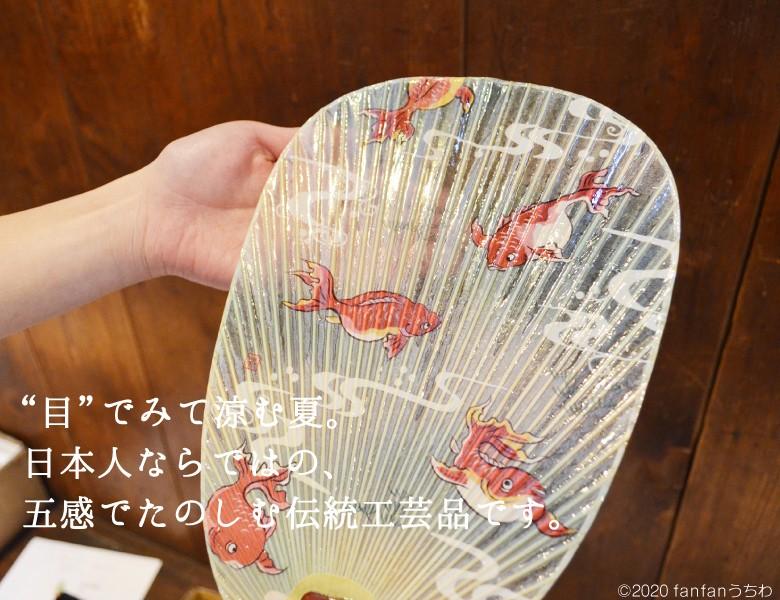 水うちわ,fanfanうちわ,岐阜,名産,伝統工芸品,美濃和紙,岐阜うちわ