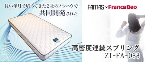 ファンタス×フランスベッドマットレスZT-FA-033