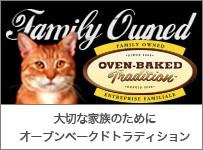 オーブン・ベークド トラディション」ドッグフード・キャットフード・グレインフリー・穀物不使用 総合栄養食