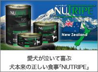 無添加・無着色・グレインフリー。本来、肉食性の犬にとってベストな 栄養満点・究極の食事「ニュートライプ 」総合栄養食