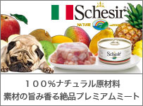 100%ナチュラル原材料 素材の旨み香るプレミアムミート Schesir シシア ドッグフード